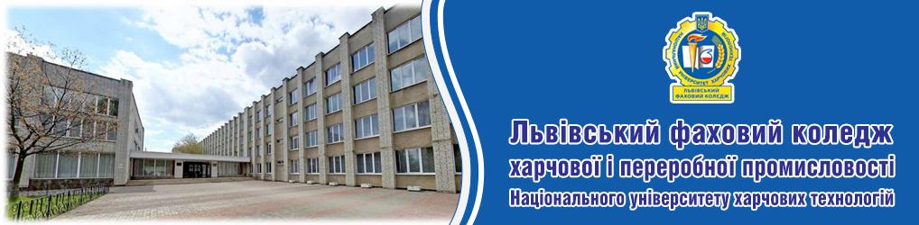 Львівський фаховий коледж харчової і переробної промисловості
