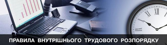 Це зображення має порожній атрибут alt; ім'я файлу pravila_trud_rasporyadka-web.jpg