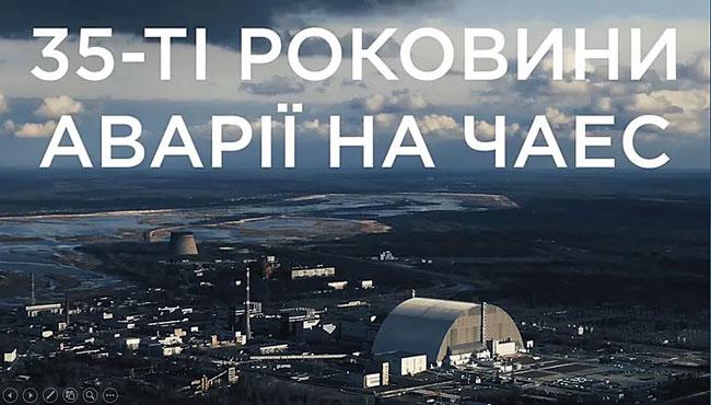 «Чорнобиль – це подвиг, пам'ять і наш нестерпний біль»