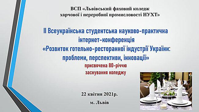 ІІ Всеукраїнська студентська науково-практична інтернет-конференція