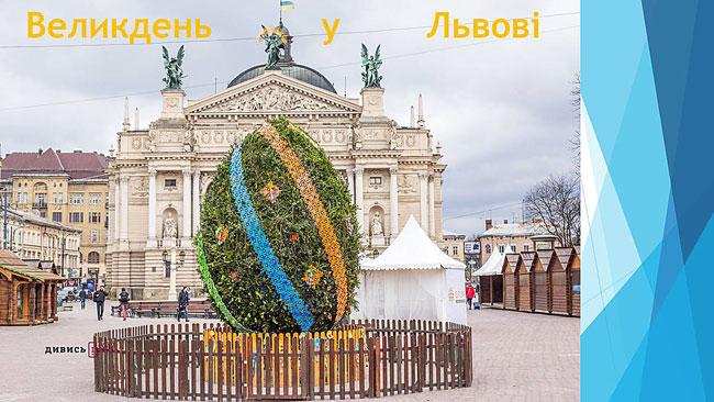 «Великдень у Львові»<br>проект «Схід і Захід разом»