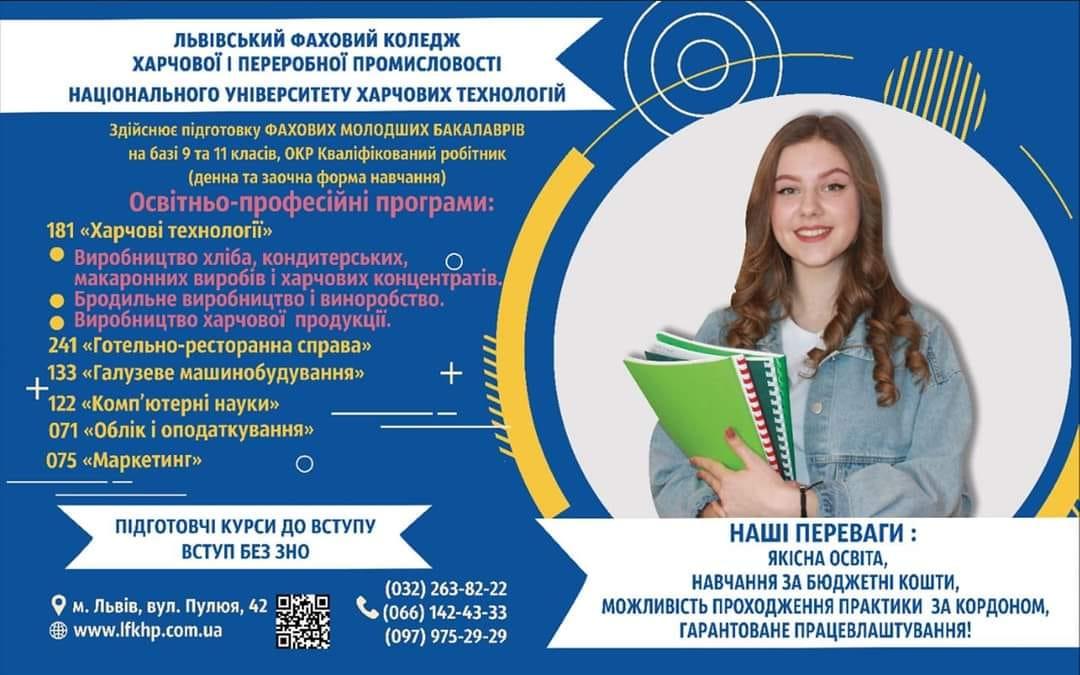 Запрошуємо на навчання!