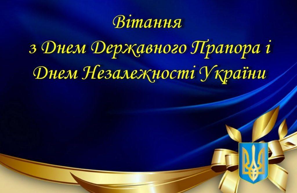 Це зображення має порожній атрибут alt; ім'я файлу dlya_sayta_pryvitannya_z_dnem_nezalezhnosti-1024x666.jpg