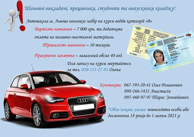 Запрошуємо на курси водіння