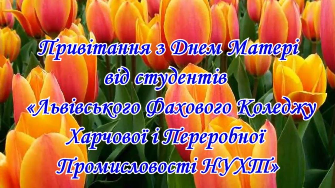 Відеопривітання з Днем Матері від студентів ВСП «ЛФКХПП НУХТ»