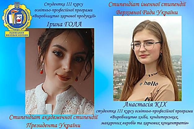 Студентки коледжу отримуватимуть іменну стипендію Верховної Ради України та академічну стипендію Президента України